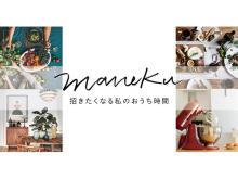 暮らしのアイデアを紹介しあうコミュニティメディア「MANEKU」誕生