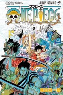 『ONE PIECE』全世界累計4億8000万部突破 初版300万部超は10年以上続く記録更新中
