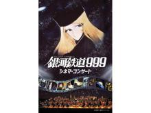 東京は今週末!「劇場版 銀河鉄道999」シネマ・コンサートが開催