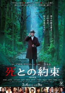 野村萬斎×三谷幸喜『死との約束』メインビジュアル完成