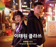 『愛の不時着』『梨泰院クラス』ドラマへの没入感高めるOSTでキャッチ 韓国音楽シーンの新潮流