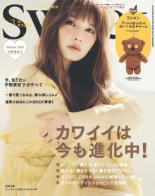 宇野実彩子『sweet』初表紙解禁に「かわいすぎる!」 インタビューやQ&A企画も
