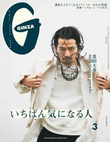 """常田大希『GINZA』初の単独メンズ表紙 特集内では""""millennium parade""""を徹底取材"""