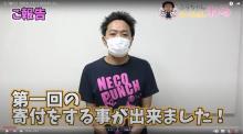 サンシャイン池崎、愛猫のYouTubeチャンネル収益112万円を寄付 保護猫NPO法人に