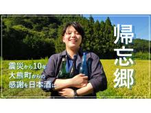 東日本大震災から10年、復興に向け「大熊町日本酒プロジェクト」支援募集