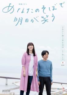 綾瀬はるか&池松壮亮、東日本大震災10年 特集ドラマ 音楽は菅野よう子
