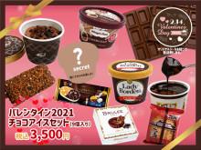バレンタインに贅沢アイスを贈ろう!厳選「チョコアイスセット」が発売中