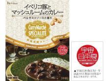 名店監修のレトルトカレーが宇宙日本食に!リニューアル発売へ