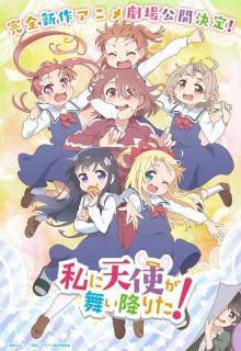 『私に天使が舞い降りた!』完全新作アニメ劇場公開決定 スペシャルPVも公開