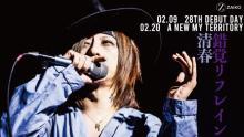 清春、28回目デビュー記念日に配信ライブ 「歌って迎えられるのがなにより幸運なこと」