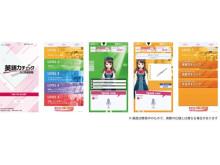 外出せずに英語力を判定!「ECC外語学院 英語力チェック」アプリが公開中