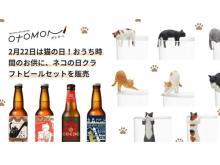 2/22は猫の日!猫のフィギュアとおつまみ入りのクラフトビールセット発売