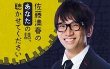 佐藤満春がリスナーの話を聞くラジオ第3弾 アンガ田中&日向坂46松田好花が出演
