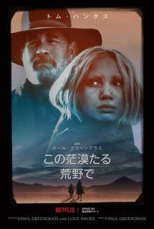 トム・ハンクスの新たな代表作、Netflix映画『この茫漠たる荒野で』予告編