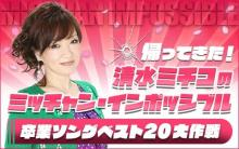 清水ミチコ&飯田浩司アナの人気番組が復活 3夜連続で卒業ソングベスト20&ものまね三昧