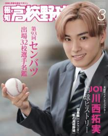 JO1川西拓実、高校野球雑誌のメインキャラクターに抜てき 小学校から高校時代までの写真掲載