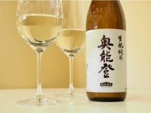 旨み豊かな味わいの日本酒「竹葉 生酛純米 奥能登」新酒の出荷が開始
