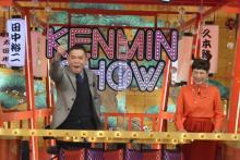 爆笑問題・太田光、相方・田中裕二の代打で再び『ケンミンSHOW』