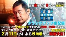 内藤剛志『樋口顕』、クランクアップを記念して2・11生配信イベント開催