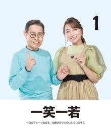 加藤茶、芸能生活60年で初のカレンダー発売 結婚10周年、夫婦で登場