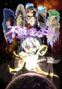 アニメ『不滅のあなたへ』4・12放送開始 キービジュアルも公開