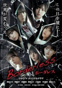 坂道グループ初共演ドラマ『ボーダレス』3・7開始 特報映像&総合演出コメント公開