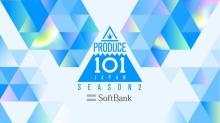 『PRODUCE 101 JAPAN SEASON2』4・8に配信スタート スペシャル特番も決定