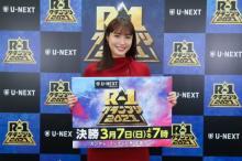 広瀬アリス、新生『R-1』MC就任「いい緊張感・ドキドキを楽しんでもらえたら」 決勝は3・7生放送
