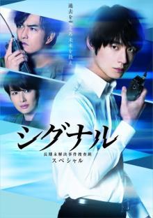 坂口健太郎主演『シグナル』SPドラマで3年ぶり復活 原作人気エピソード映像化