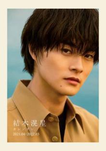 結木滉星、カレンダー3・26発売 26歳のリアルにこだわり撮影「身近に感じていただけたら」