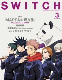MAPPAのアニメ制作術をひも解く 『SWITCH』特集に呪術廻戦、進撃の巨人のキャスト登場