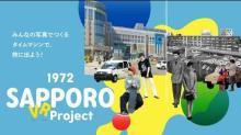 70年代の札幌にタイムスリップできるVR、完成記念イベントを開催決定
