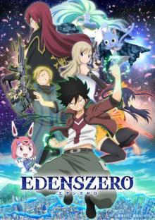 アニメ『EDENS ZERO』追加キャストに手塚ヒロミチ、井澤詩織、青木志貴