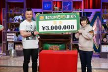 完熟フレッシュ、クイズ全問正解で300万円獲得 高1になった娘・レイラが大喜び