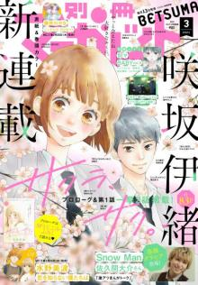 咲坂伊緒氏の新連載『サクラ、サク。』開始 王道少女漫画とは? 問いの答え「ここにあります」