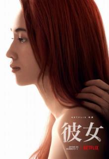 水原希子×さとうほなみ、Netflix映画『彼女』キャスト追加発表