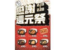 「ほっともっと」で人気商品が最大100円引きになる「感謝還元祭」を開催