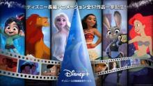 ディズニープラス、長編アニメーション映画57作品を大特集