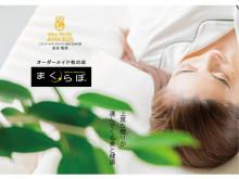 オーダーメイド枕の店「まくらぼ」が鳥取県のイオンモール日吉津にOPEN!