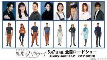 『閃光のハサウェイ』追加キャスト発表 ガウマン役に津田健次郎「僕も完成形を楽しみに」