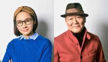 """吉田羊&國村隼が親子役で共演 """"独身のカリスマ""""ジェーン・スーをドラマ化"""