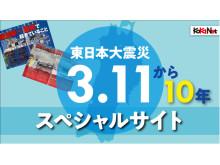 """『子供の科学』が10年目の節目を迎える""""東日本大震災""""の特集サイトを公開"""