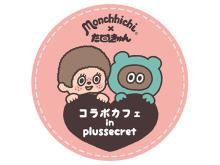 「たぬきゅん×モンチッチコラボカフェ」が浅草橋に期間限定オープン!
