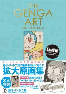 『ドラえもん』作者・初の本格美術画集が発売決定 漫画を読む→絵を鑑賞の体験へ