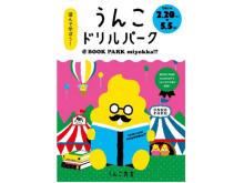 日本一楽しいドリル×遊んで学べる書店!「うんこドリルパーク」が限定OPEN