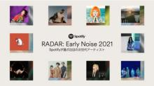 Spotify「Early Noise」次の一手 「RADAR」と連携強化で進化する新人プログラム