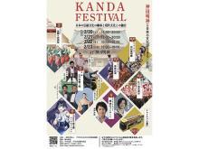 神田明神で日本の伝統文化と現代文化が融合「KANDA FESTIVAL」開催