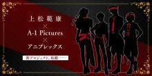 上松範康×A-1 Pictures×アニプレ新企画始動 3・27詳細発表で人気声優出演