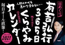 """有吉弘行の日めくりカレンダーが緊急重版 365日オール直筆の渾身作「ちょっとした""""気付き""""になれば」"""