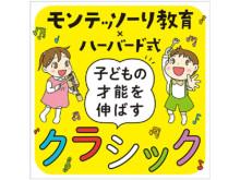 モンテッソーリ教育×ハーバード式!人気育児本シリーズ初の公式CD発売